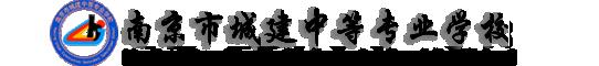 南京市城建中等专业学校(南京市城建职业培训中心、南京市建筑职工大学)